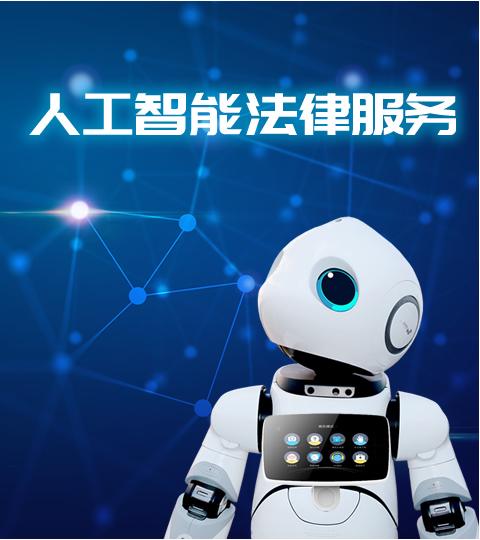 人工智能法律服务